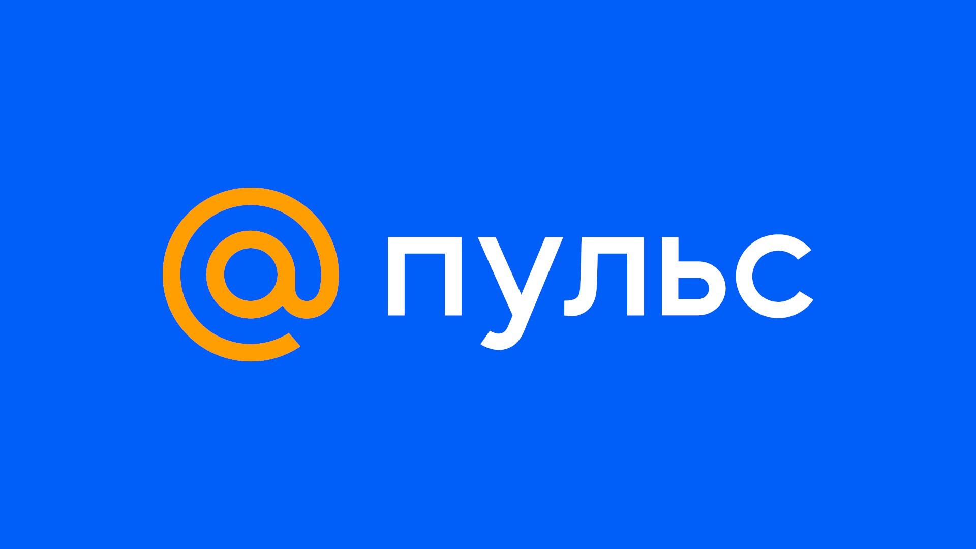 Сервис пульс mail.ru