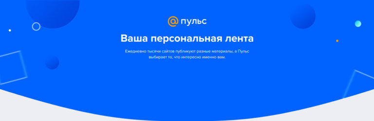 Сервис mail.ru Пульс
